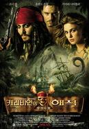 캐리비안의 해적: 망자의 함
